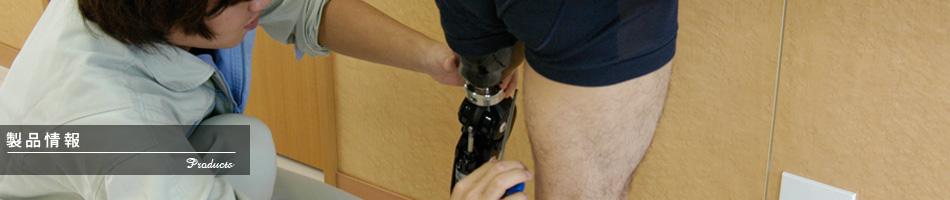高松義肢製作所製品情報